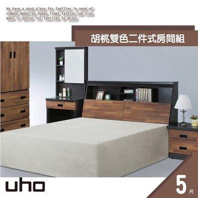 床組【UHO】胡桃雙色5尺二件組(床頭箱+加強床底)