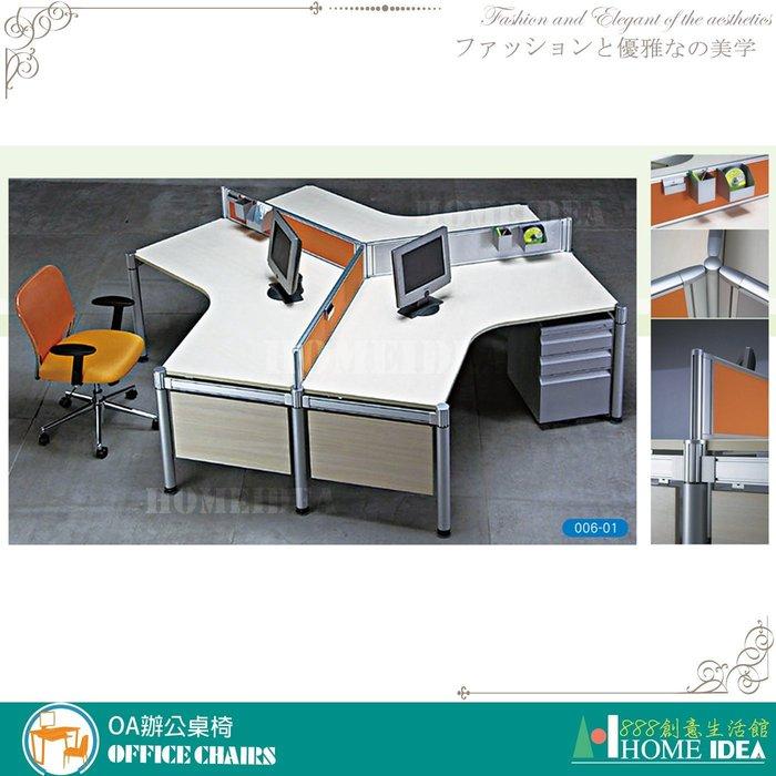 『888創意生活館』176-001-41屏風隔間高隔間活動櫃規劃$1元(23OA辦公桌辦公椅書桌l型會議桌電)高雄家具