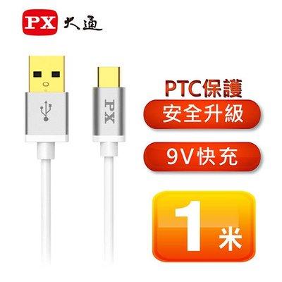 【電子超商】PX 大通 USB 2.0 A to C 充電傳輸線