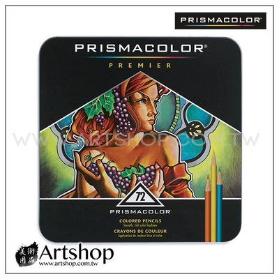 【Artshop美術用品】美國 PRISMACOLOR 頂級油性色鉛筆 (72色) 鐵盒裝