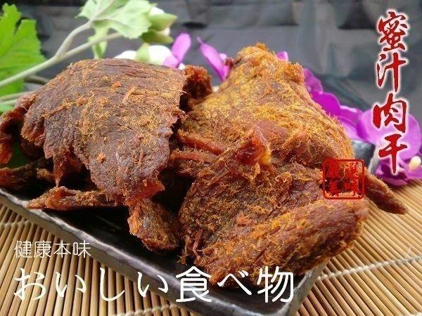 ↘中秋限時9折 健康本味 蜜汁豬肉乾 原味/辣味130g [TW00282]▶超取滿399免運