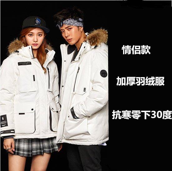 NEW 『情侶外套』工裝情侶款戶外運動大尺碼白鴨絨XS~XL外套 柔軟真毛領長款羽絨外套男女可穿!
