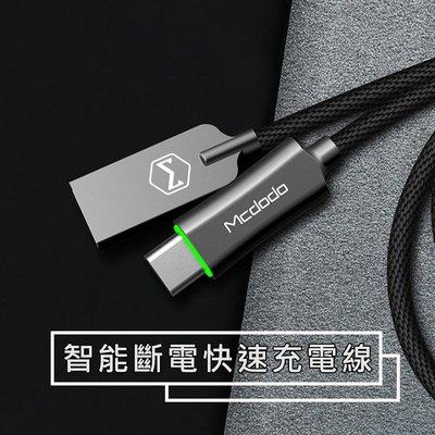 【貝占】智能斷電 QC3.0 閃充線 ...
