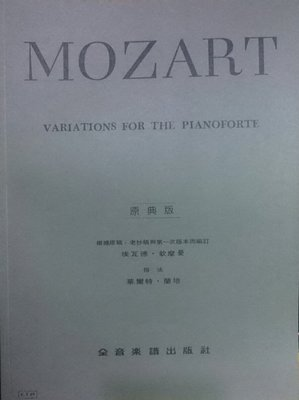 ╰☆美弦樂器☆╯MOZART VARIATIONS FOR THE PIANOFORTE 莫札特變奏曲【原典版】
