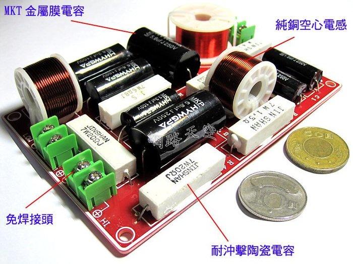 發燒喇叭單元音箱分頻器二分頻 金屬膜電容 空芯純銅電感 1片價