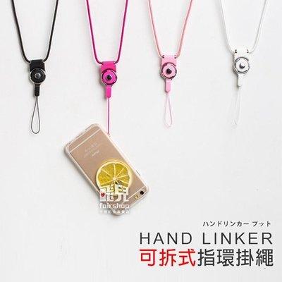 【飛兒】可拆式指環掛繩 手機掛繩 手機吊繩 吊帶 吊飾 掛飾 可旋轉 超便利 胸牌吊繩