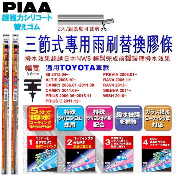 和霆車部品中和館—日本PIAA 超撥水 TOYOTA PRIUS C 原廠竹節式雨刷替換膠條 寬幅8.6mm/9mm