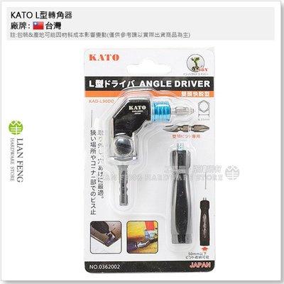 【工具屋】*含稅*KATO L型轉角器 雙頭快脫型  L型起子轉換夾頭 起子轉接頭 六角雙頭 6.35 90度轉角器