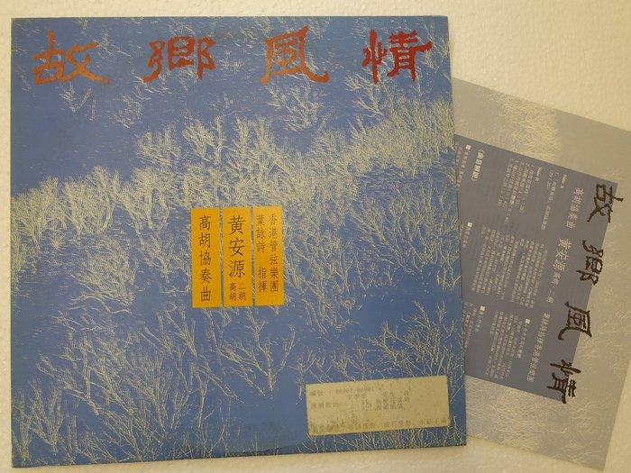 【柯南唱片】黃安源//故鄉風情  >>LP