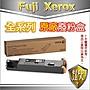 【好印達人特價中】 Fuji Xerox Phaser 670...