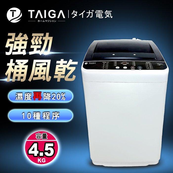 TAIGA 4.5kg全自動迷你單槽洗衣機( 免運)