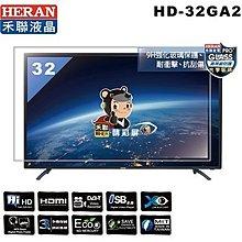 【全揚】-【禾聯HERAN】32型-LED液晶顯示器【HD-32GA2】  含視訊盒 【中