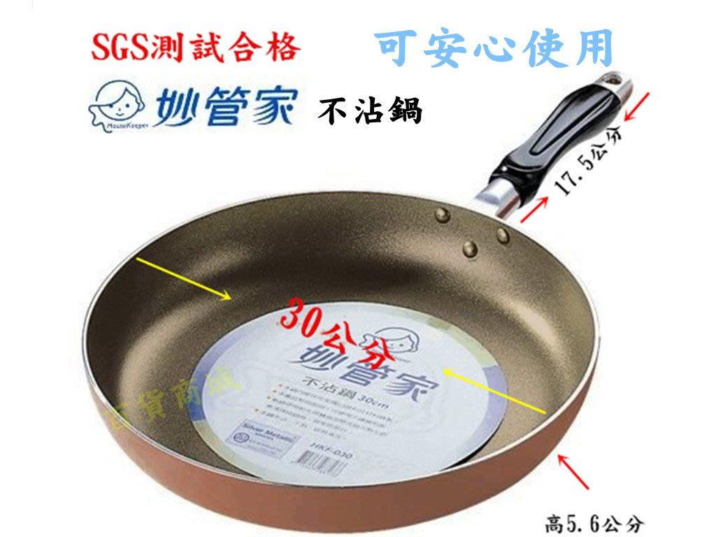 【百貨商城】不沾鍋 煎 炒 妙管家 平底鍋 通過SGS合格 30公分 黃金不沾鍋
