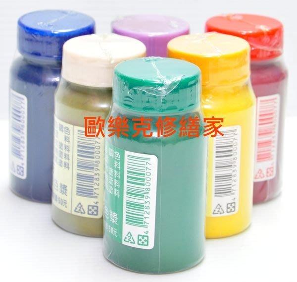 【歐樂克修繕家】 色漿 水油兩用 通用型色漿 油漆調色 水泥漆調色 防水漆調色