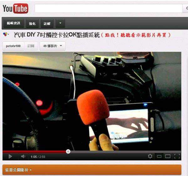 【車用點歌機】套餐F:星光歌王迴音機+usb電源線=nt995 汽車卡啦ok建構之二