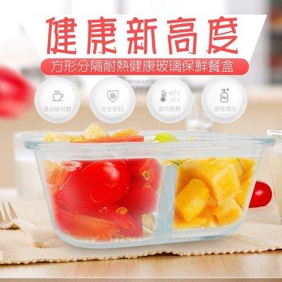 金德恩 台灣製造 方形分隔耐熱玻璃保鮮盒700ml