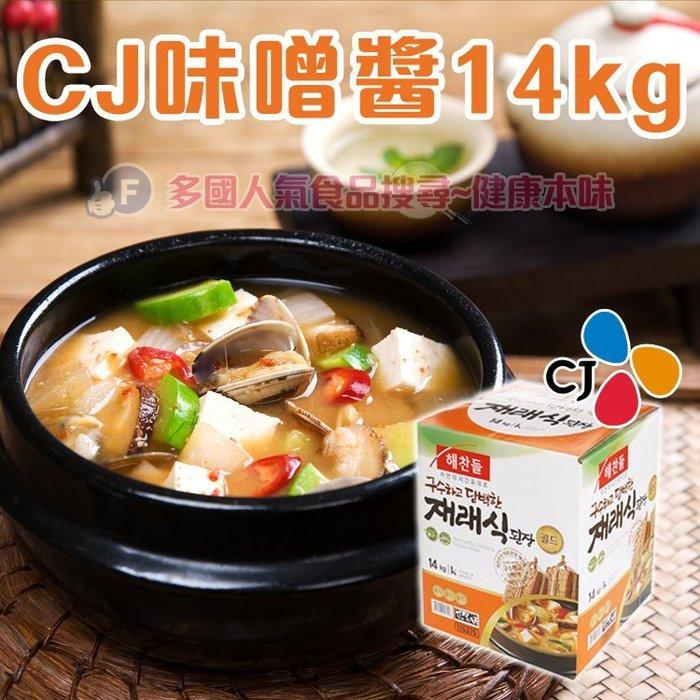 (免運)韓國CJ味噌醬 14公斤裝 (韓式味噌)[KO8801007053127]健康本味