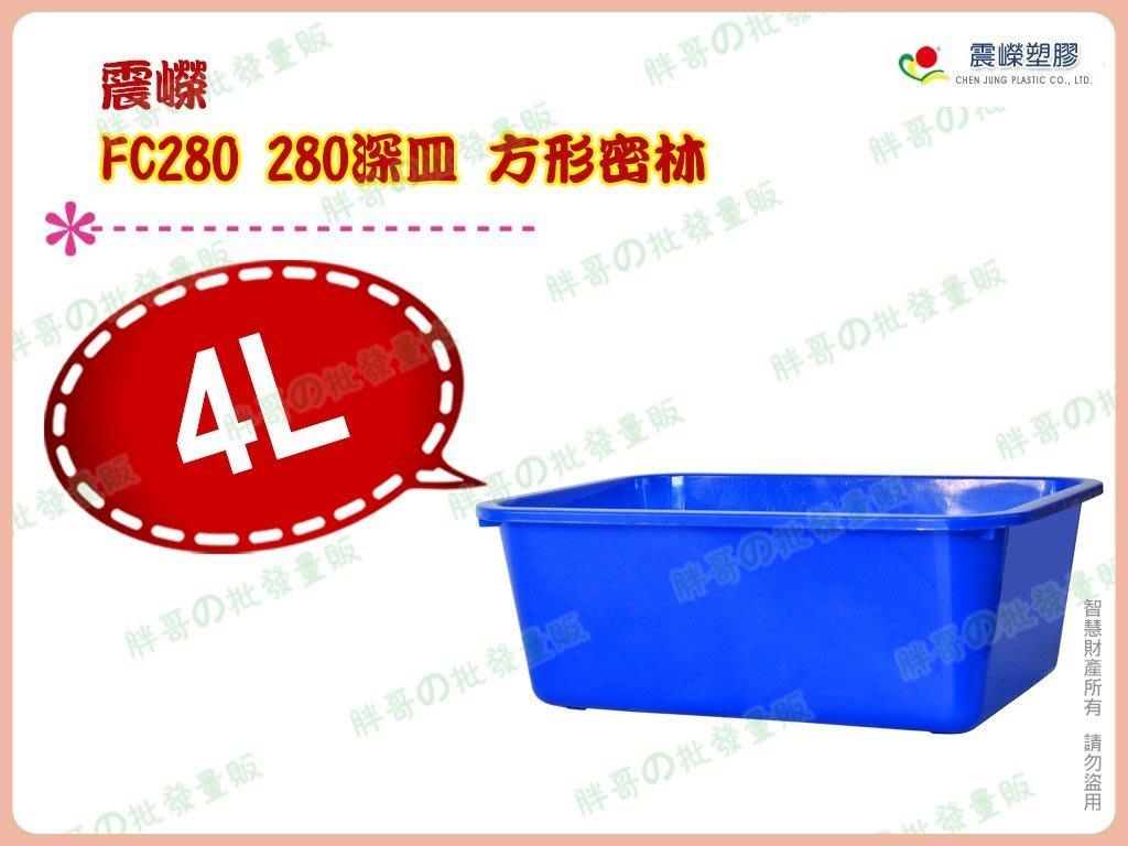 ◎超級批發◎震嶸 FC280 280深皿 方形密林 公文籃 塑膠盒 食品盒 收納盒 整理籃 玩具盒 4L(可混批)