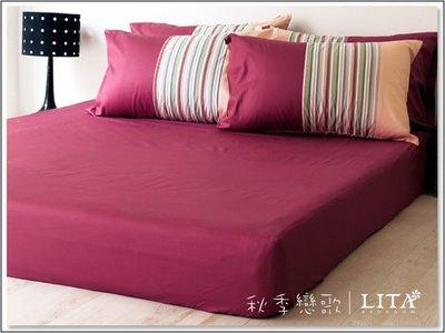 《特價品》-麗塔寢飾- 【秋季戀歌】40支紗 純棉 雙人特大三件式床包組