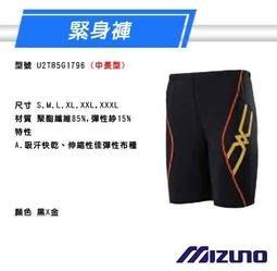 宏亮含發票Mizuno 美津濃 緊身褲 尺寸S~2XL 慢跑 路跑 健身 貼身 黑x金 U2TB5G1796