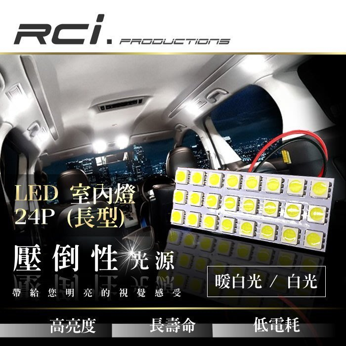 ㊣RC HID超薄24晶片型 LED 室內燈 適用 LUXGEN IS200 IS250 RX330 RX350 G37 FX35 350Z