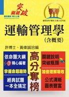 【鼎文公職國考購書館㊣】桃園機場從業人員-運輸管理學(含概要)-T5A40