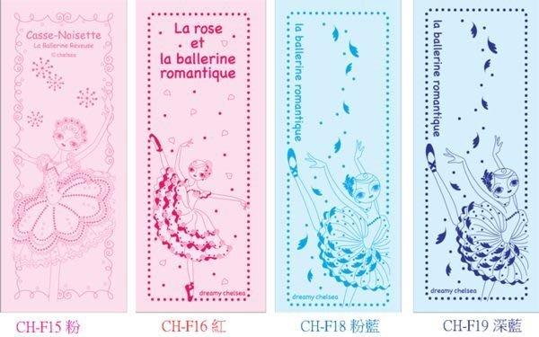 芭蕾小棧生日畢業表演禮物日本進口CHELSEA浪漫舞者漫畫圖案大毛巾長毛巾(有四款)