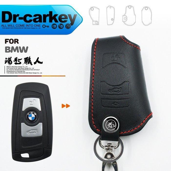 【鑰匙職人】BMW 6-series M6 F06 F12 F13 寶馬 汽車 6系列 感應鑰匙 皮套 鑰匙皮套 鑰匙包