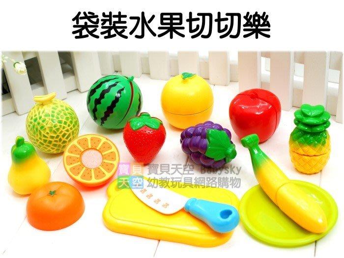 ◎寶貝天空◎【袋裝水果切切樂】扮家家酒玩具,廚房烹飪扮演,幼兒切菜切水果玩具