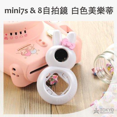 【東京正宗】 富士 mini7s & mini8 拍立得 相機 專用 自拍鏡 白色 美樂蒂款  m8a