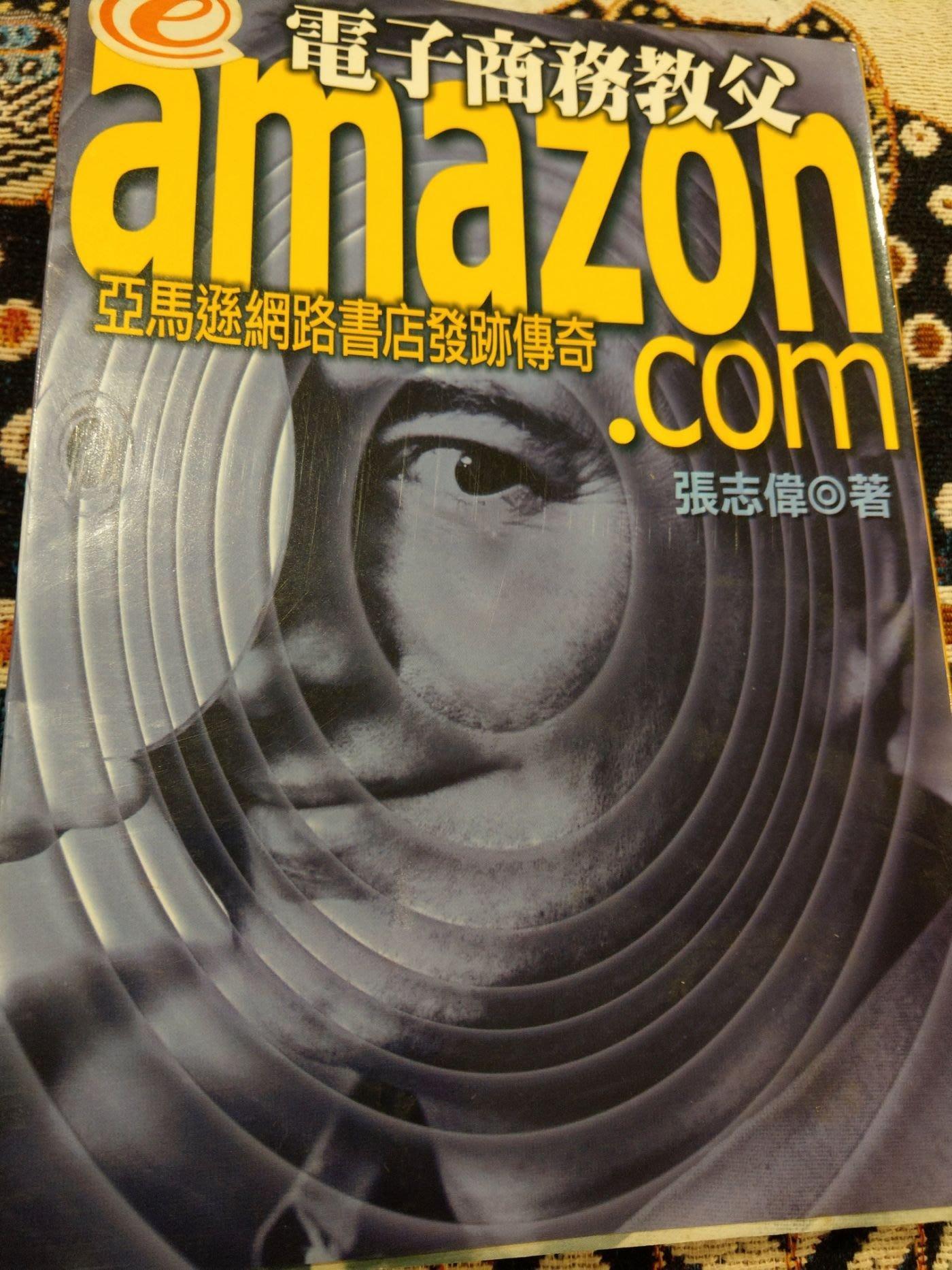 電子商務教父 亞馬遜網路書店發跡傳奇 amazon.com