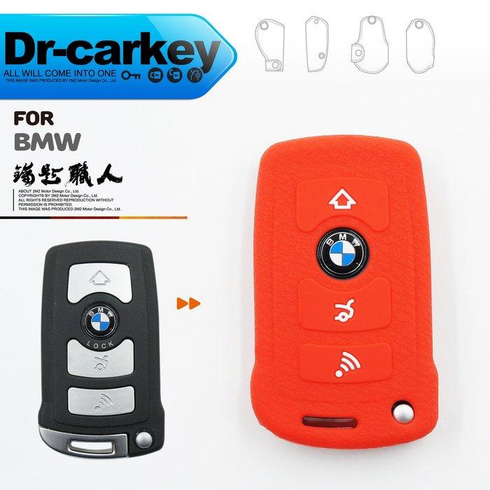 【鑰匙職人】BMW E66 735i 730i 740i 730d 750Li 寶馬 汽車 智能鑰匙 鑰匙矽膠套 果凍套