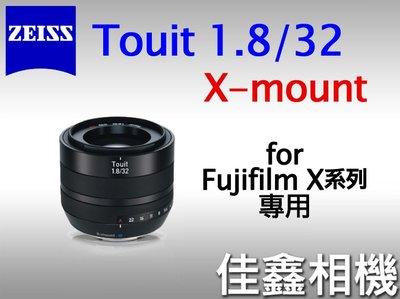 @佳鑫相機@(預訂)Zeiss蔡司1.8/32 Touit 32mm F1.8 Fujifilm富士X系列專用 特價中!