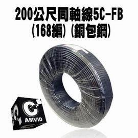 【皓翔監控館】CAMVID 200公尺同軸線5C-FB(168編)(銅包鋼)