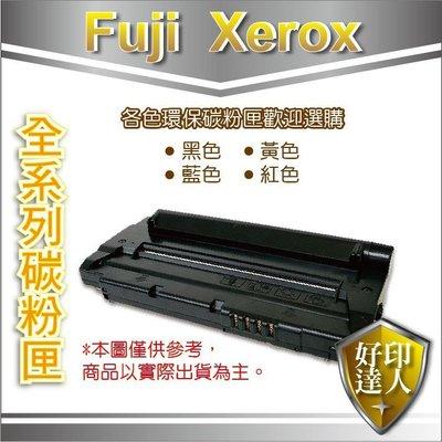 【環保又省錢】Fuji Xerox 環...