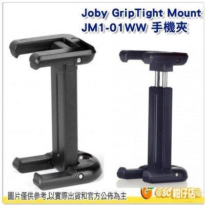 @3C 柑仔店@ JOBY GripTight Mount JM1 手機夾 iPHONE6S HTC 立福公司貨