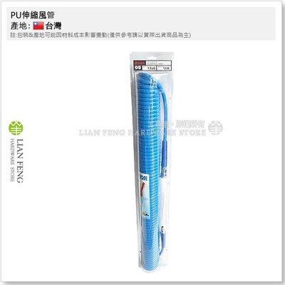 【工具屋】PU伸縮風管 15M 8*12mm 附快速接頭 SHPI  風槍管 氣動 快速接頭 高壓管 空壓機 台灣製