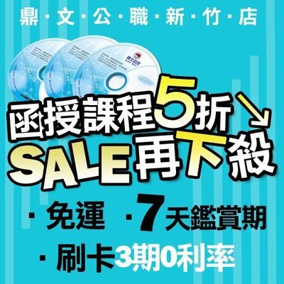 【鼎文公職函授㊣】台糖公司(民法)密集班單科DVD函授課程-P1025DE010