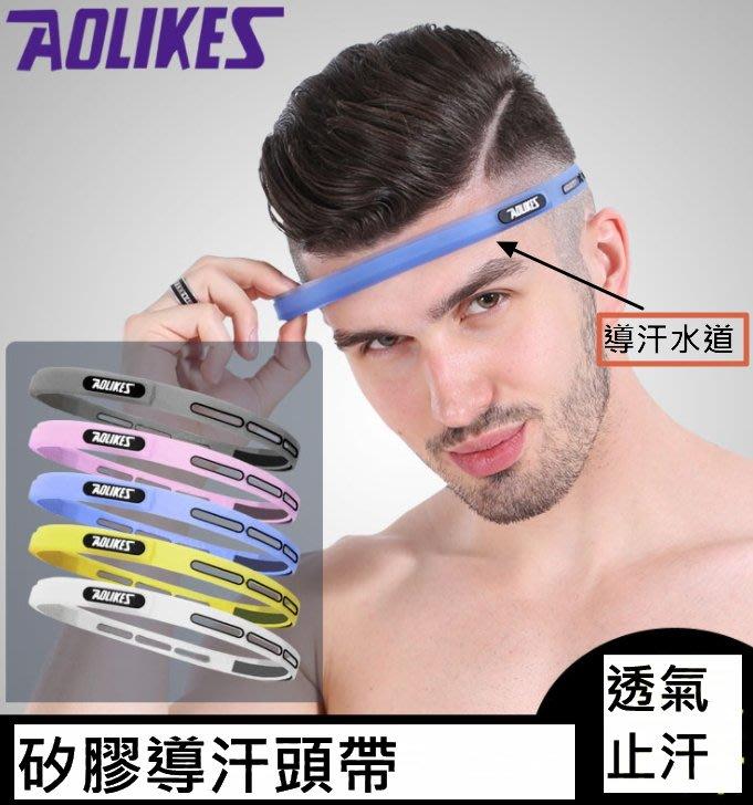 【大衛營】Aolikes 原廠正品 矽膠 止汗頭帶 導汗頭帶 排汗帶 可調式導汗頭帶 透氣 健身房 自行車