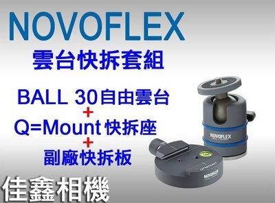 @佳鑫相機@(全新品)NOVOFLEX BALL30自由雲台 + Q=mount快拆座(贈:副廠快板*2) 套組 德國製