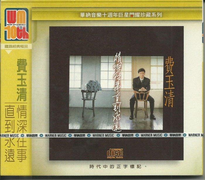 華納音樂十週年巨星閃耀珍藏系列:費玉清情深往事直到永遠CD_全新未拆