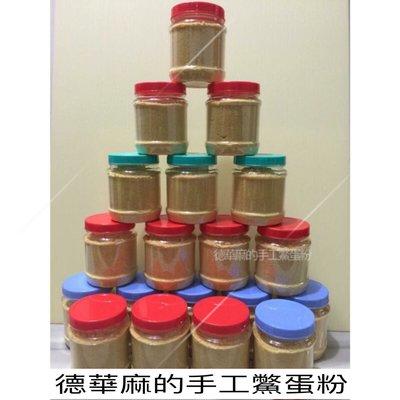 ✔️寵物100% 純 鱉蛋粉  爆毛粉    絕無添加其他粉類充量