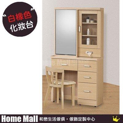 HOME MALL~金圓滿白橡色2.7尺鏡台(含椅) $5300~(雙北市免運費)8S