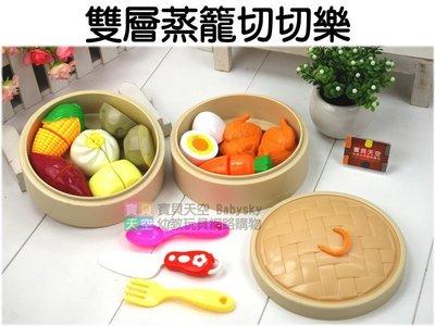 ◎寶貝天空◎【雙層蒸籠切切樂】扮家家酒玩具,廚房烹飪扮演,幼兒切菜切水果玩具,仿真塑膠食物玩具