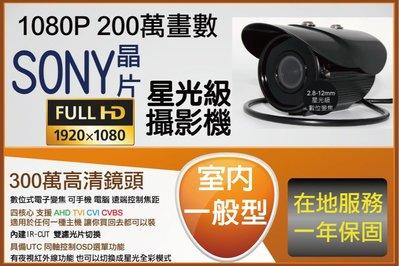 黑色殼 AHD 一般型 SONY 323晶片 1080P 星光級低照度攝影機 300萬鏡頭 支援CVI TVI CVBS