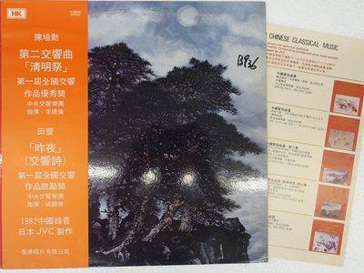 【柯南唱片】清明祭//陳培勳//中央交響樂團 //接受支付寶與PAYPAL付款 >LP