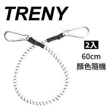 【ONE市集】TRENY鉤扣鬆緊帶 (0.8*60cm✕2) 彈性打包帶 綑綁繩 露營繩 曬衣繩 行李繩 7364