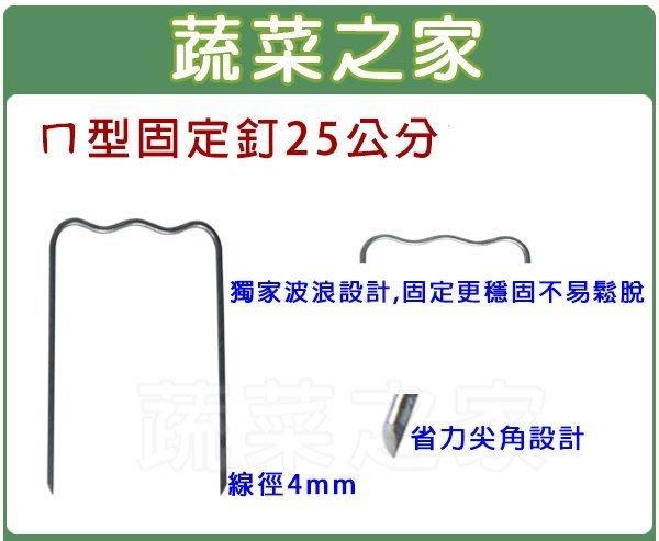 全館滿799免運【蔬菜之家012-A20】ㄇ型固定釘25公分//線徑:約4mm不易鬆脫.ㄇ型釘※此商品運費適用宅配※