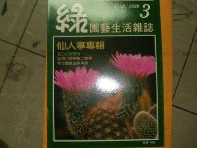 憶難忘書室☆民國86年出版----綠園意生活雜誌第3期(仙人掌專輯)共1本