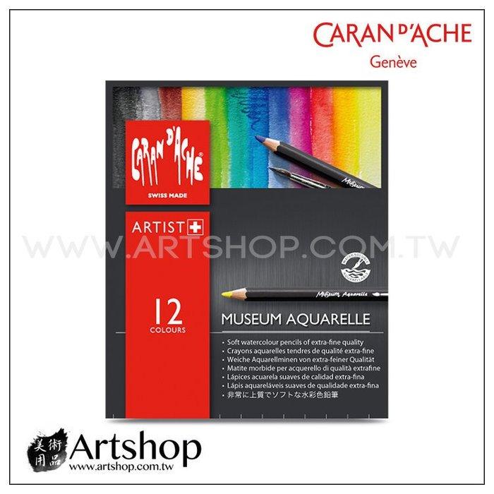 【Artshop美術用品】瑞士 卡達 MUSEUM 博物館級水性色鉛筆 (12色)